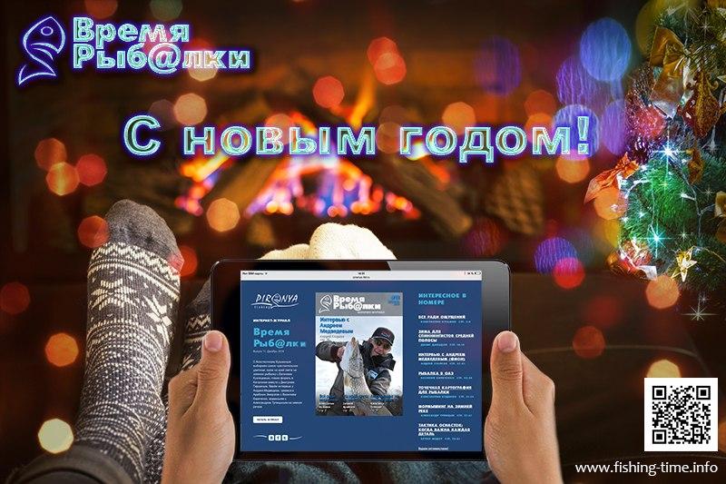 """Интернет-журнал """"Время Рыбалки"""""""
