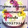 Торты на заказ в Москве,Кондитерская Sweet Mary