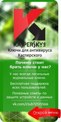 бесплатные ключи касперского - фото 11