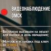 Видеонаблюдение в Омске [бизнес продается]