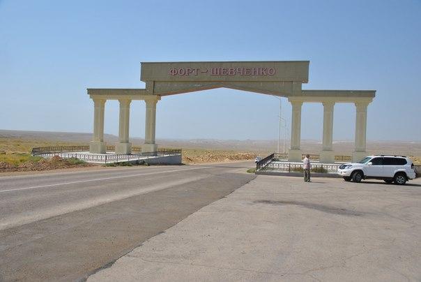 Въездные ворота в г. Форт-Шевченко