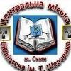 Biblioteka-Imeni-Tarasa-Shevchenko Msumi