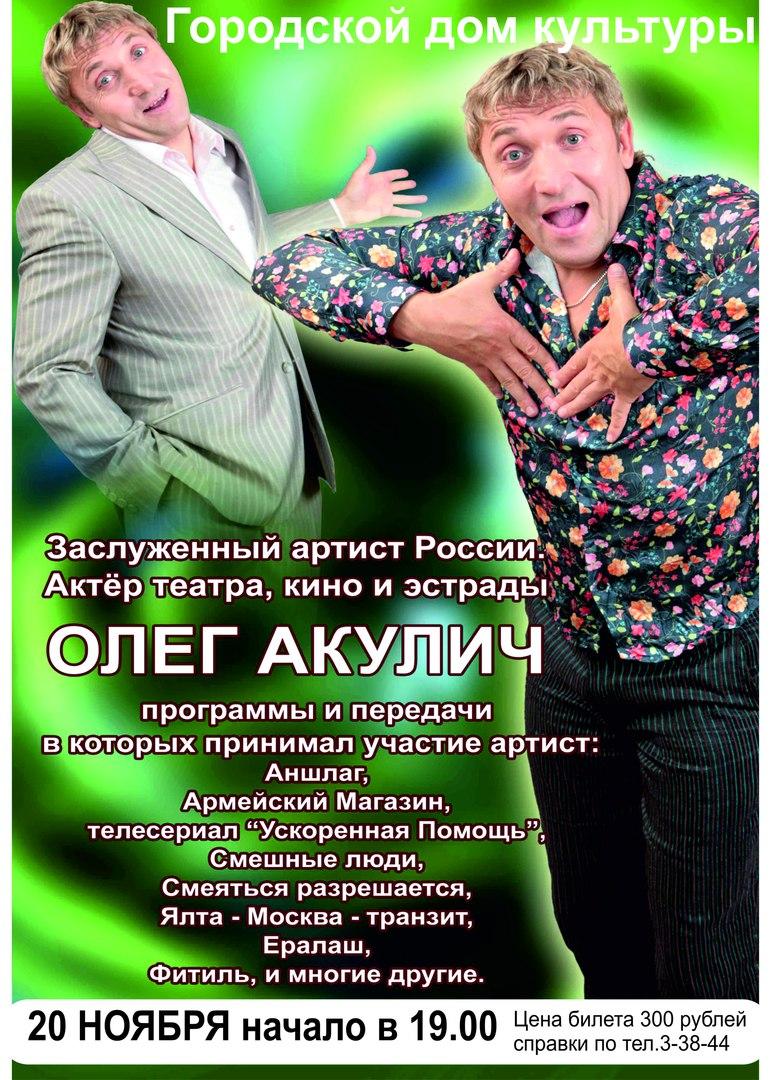 Олег Акулич в ДК Гусева 20 ноября