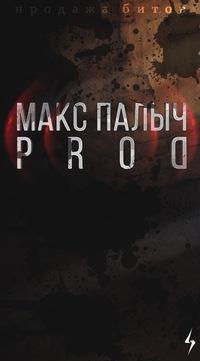 Макс Палыч Prod.