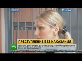 Преступление без наказания- адвокат потерпевших в громком ДТП возмущен амнистией Шавенковой