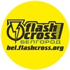 Flash-Cross Белгород