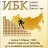 ИБК - Бизнес планы Пермь