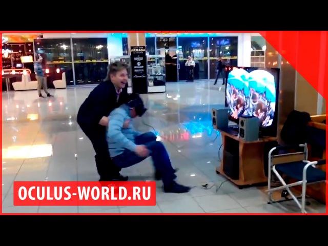 Шутник и Oculus Rift | Окулус Рифт VR 3D смешно прикол ржач шутка аттракцион шлем очки горки