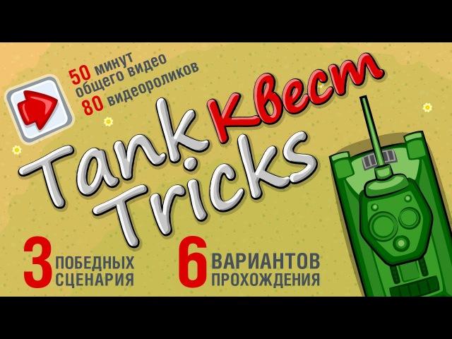 Видео квест: Танковые трюки [Мультик World of Tanks]