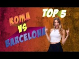 ROME vs BARCELONA | This Week In Rome | Episode 3
