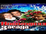 Новогодняя засада  2014 HD Комедия Мелодрамы  Русские боевики и фильмы