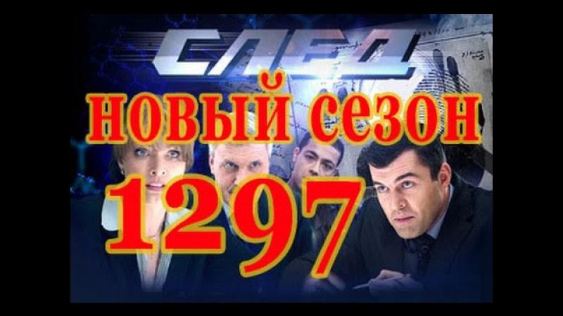 СЛЕД 1297 серия Не буди лихо Новый сезон СЛЕД ноябрь 2015