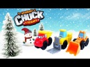 Про машинки - Мультик Чак и его друзья Зимний день Снегоуборочные работы в городе