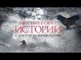 Мистические Истории с Виктором Вержбицким 14 01 2015