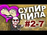 Супир Пила - Решётки и кровь  (2 сезон, 7 серия)