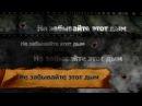 Александр Харчиков - Не забывайте этот дым (HD)