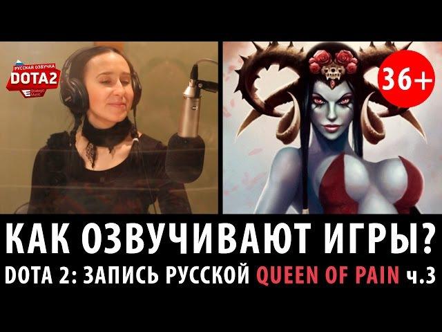 DOTA 2: Запись русской Queen of Pain ч.3