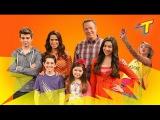 грозная семейка 14 серия 2 часть