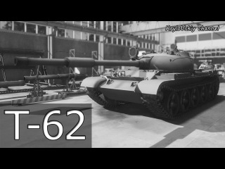 Обзор игры Armored Warfare Танк Т-62 # 9