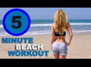 5 Minute Beach Workout for Legs and Abs!