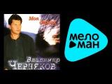 ВЛАДИМИР ЧЕРНЯКОВ - МОЯ ДОРОГА VLADIMIR CHERNYАKOV - MOYА DOROGA