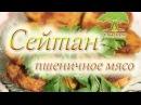Yoga-Life / Сейтан - пшеничное мясо. Рецепт приготовления.