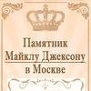 ПАМЯТНИК МАЙКЛУ ДЖЕКСОНУ В МОСКВЕ!