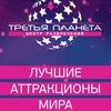"""""""Третья Планета"""" - ЦЕНТР РАЗВЛЕЧЕНИЙ (Тюмень)"""
