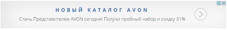 Новый каталог AVON online