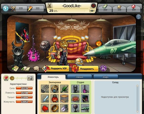 GoodLike профиль