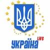 УКРАЇНА LIVE - НОВИНИ / АТО / ООС