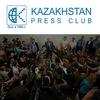 Казахстанский Пресс-клуб