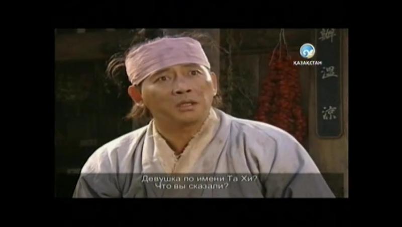 Тәуіп Хо Жун 9 бөлім