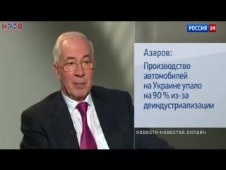Азаров жёстко раздолбал правительство Яценюка и Порошенко