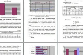 раздаточный материал к дипломной работе по психологии образец - фото 7