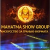 """Театр огня """"Махатма"""""""