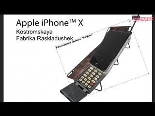 Сыендук КАК СОЗДАТЬ НОВЫЙ iPHONE