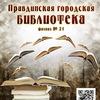 Правдинская городская библиотека-филиал №21