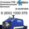 ГНБ Склад / www.gnbsklad.ru