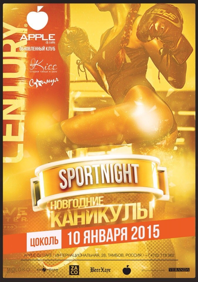 Афиша Тамбов 10.01.2014 / SPORTNIGHT / Apple dj cafe