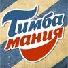 Тимбамания
