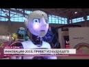 Робот о будущем России