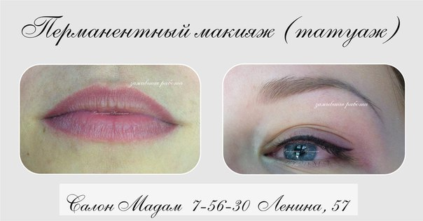 Сделать перманентный макияж в Сочи