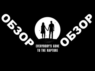 Everybody's Gone to the Rapture - Обзор