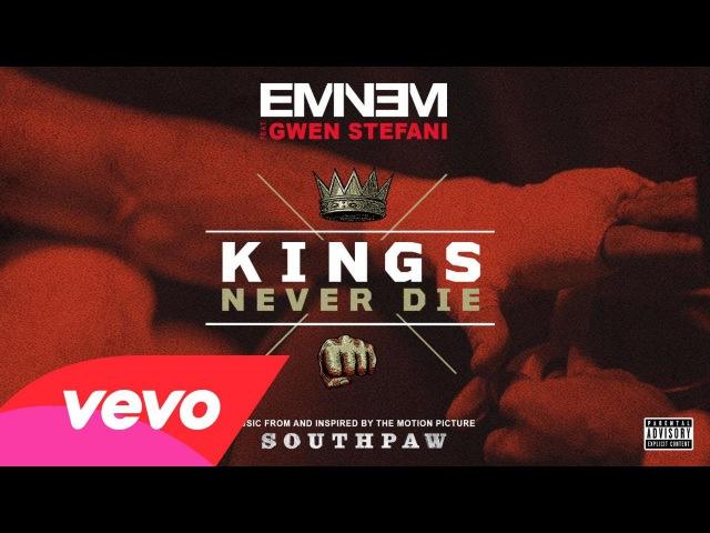 Eminem Kings Never Die Audio ft Gwen Stefani