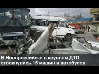 Новороссийск авария с неуправляемой фурой 27.01.2015. Погибли 2 человека. 15 автомобилей пострадали.