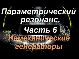М.Парамонов.Параметрический резонанс.Часть 6.Немеханические генераторы.