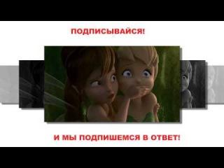 ПРЕМЬЕРА Феи  Легенда о чудовище 2014   Русский Трейлер мультфильм