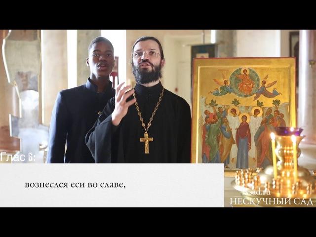Учимся петь: тропарь Вознесения