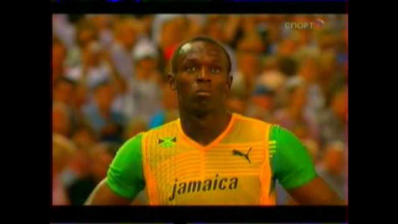 Усейн Болт 200 метров Мировой рекорд 19 19 сек